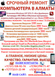 У вас ноутбук или нетбук в Алматы,  И нет  операционной системы в Алматы,  выезд к вам в Алматы,
