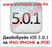 8-777-215-22-99 - JailBreak  iOS 5.0.1 на iPad -  IPHONE 3Gs - 4G в Алматы,  Восстановление прошивки IPHONE в Алматы,  Прокачка IPAD в Алматы,