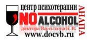 Лечение алкоголизма. Психотерапия. Смотри на мир трезво