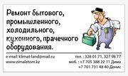 Ремонт бытовых и промышленых холодильников в Алматы