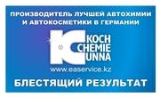 KOCH Chemie UNNA ALMATY  (Кох Химия Унна)