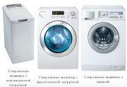 Ремонт стиральных машин  в Алматы!!!3287627 8/701/5004482