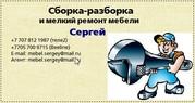Ремонт корпусной мебели. Сергей. Алматы.