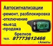ремонт и установка автосигнализаций  т. 87773612466