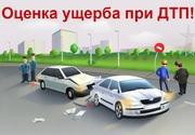 Независимая Оценка Ущерба Авто после ДТП!