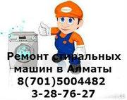 РЕМОНТ стиральных машин в Алматы 87015004482 3287627Евгений