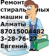 Ремонт Стиральных машин в Алматы недорого 87015004482 3287627
