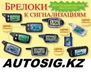 Сигнализации и брелки в городе Алматы. компания AUTOSIG.KZ