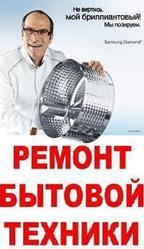 Ремонт стиральных машин в Алматы. Ваш стиральный доктор в Алматы 329-77-97,  8777 27 007 41