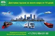 Доставка грузов со всего мира от 14 дней.