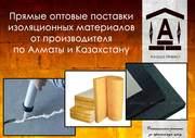 Прямые поставки изоляционных материалов от производителя по Алматы и К