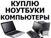 Срочная скупка компьютеров и ноутбуков, бесплатная оценка, лояльные цены