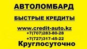 Деньги в кредит,  наличные,  автоломбард в Алматы