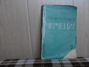 продам книгу П. В. Барсуков строительное черчение