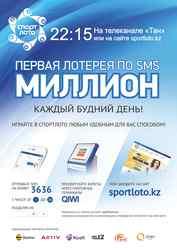 Уникальная лотерея Казахстана