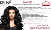 Процедура для объема волос Boost up