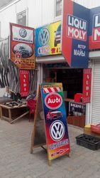 Запчасти VW Audi