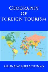 Книга о туризме в разных частях света