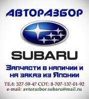 Авторазбор из Японии марки Subaru. JAPAN PARTS SUBARU