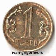Предлагаем поменять (размен) монеты номиналом 1 тенге