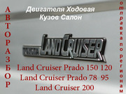 АВТОРАЗБОР Toyota Land Cruiser 200