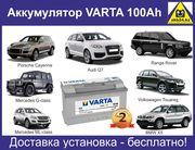 Аккумулятор Autopower 100Ah с доставкой 87074808949