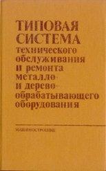 Книга Клягин В.И.,  Сабиров Ф.С. Типовая система технического обслужива