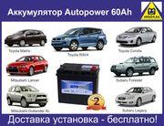 Аккумулятор Autopower 60Ah на Nissan с доставкой 87074808949