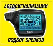 Хотите заменить или починить  пульт-брелок Автосигнализации?Звоните т.87773612466!
