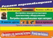 Ремонт систем видеонаблюдения. Установка видеонаблюдения Алматы