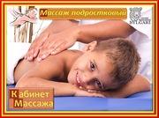 Массаж для подростков (от 6 до 12 лет). В г. Алматы