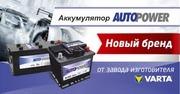 Аккумуляторы AUTOPAWER  на LEXUS в Алматы