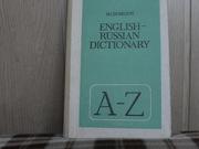 продам М.И.Дубровин Англо-русский словарь