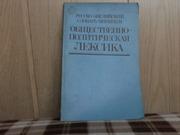 продам Русско-английский словарь-минимум