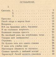 Второе прижизненное издание А.Ахматовой Чётки. Редкое издание.