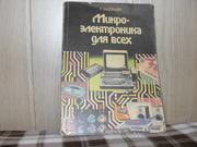 продам книгу Р.Эндерлайн Микроэлектроника для всех