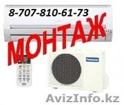 Продажа установка 8(707)8106173ремонт и обслуживание кондиционеров в А