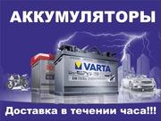 Аккумуляторы Varta,  Bosch,  Global,  Autopower с доставкой и установкой