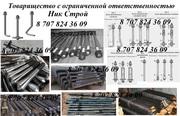 Анкерные фундаментные болты ГОСТ 24379.1-80  Тип исполнение 6.2