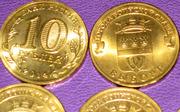 Монета 10 рублей Города воинской славы,  6 монет.