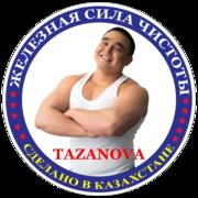 Автошампуни и автокосметика в Алматы