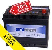 Аккумулятор Autopower (Германия) 68Ah 550А 261х175х225 с доставкой