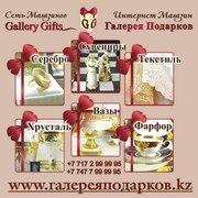 Эксклюзивные подарки в Алматы