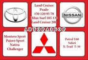 Авторазбор - автозапчасти на Японские и Европейские авто