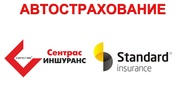 Автострахование в Алматы!