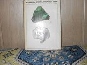 продам книгу: Т.Б. Здорик и др.  Минералы и горные породы СССР