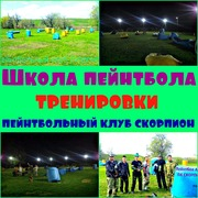 Школа пейнтбола в клубе Скорпион,  Алматы.
