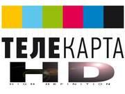 Спутниковое телевидение Телекарта HD- установка комплекта.  Акция!