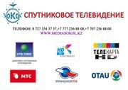 Cпутниковое ТВ: НТВ+Восток,  Континент, Телекарта,  Отау ТВ,  МТС, Триколор