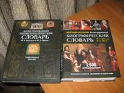 «Энциклопедический словарь Брокгауза и Ефрона» (ЭСБЕ).